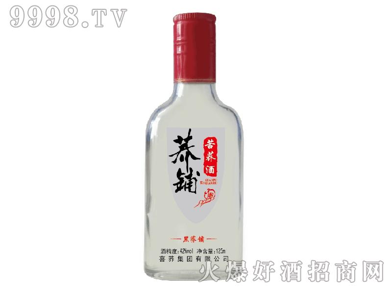 荞铺苦荞酒・黑荞铺42°125ml