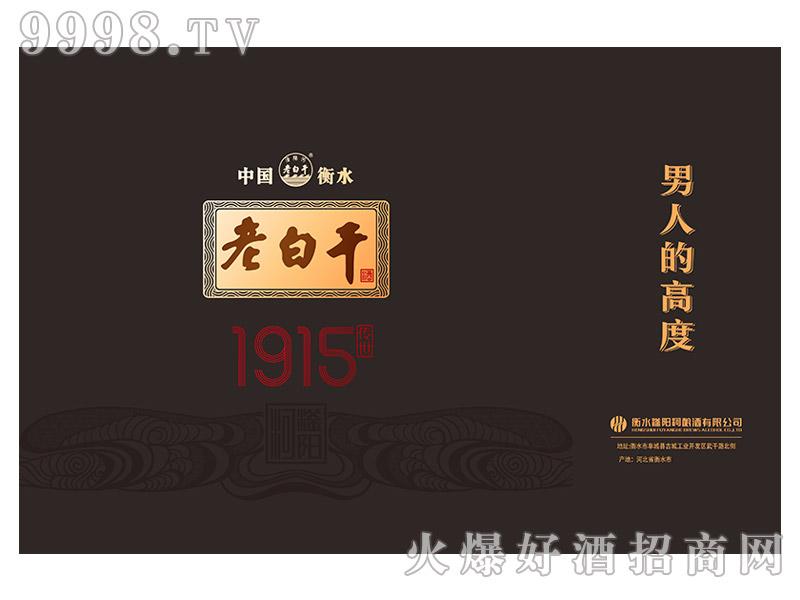 滏阳河老白干传世1915小鼻烟壶(手提袋)