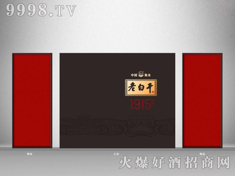 滏阳河老白干传世1915小鼻烟壶(盒)