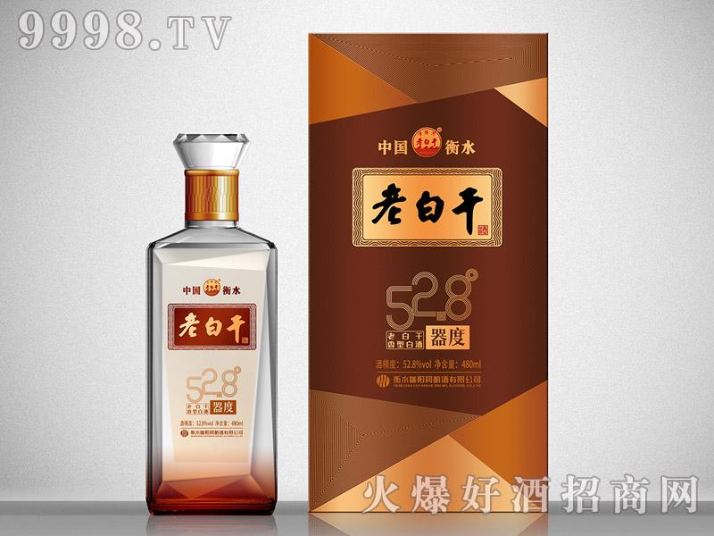 滏阳河老白干酒52.8°器度