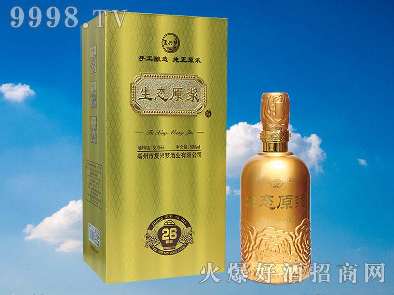 生态原浆酒26(黄)