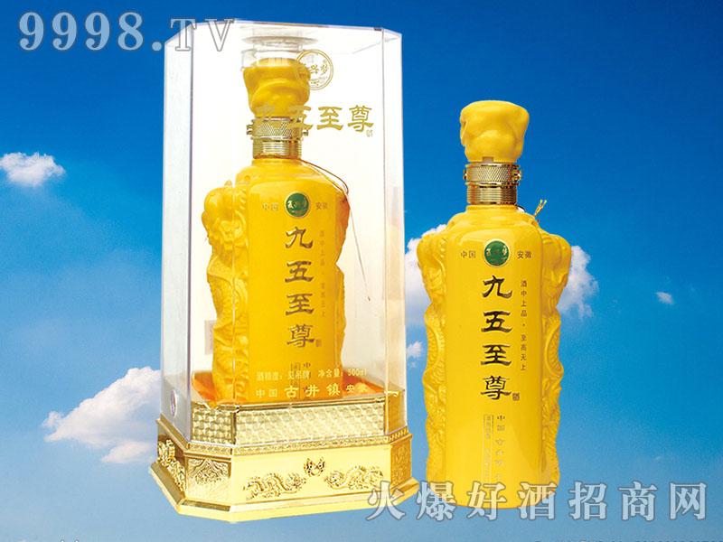 九五至尊酒(黄瓶)