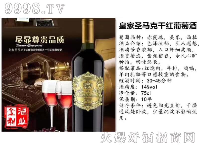 皇家圣马克干红葡萄酒