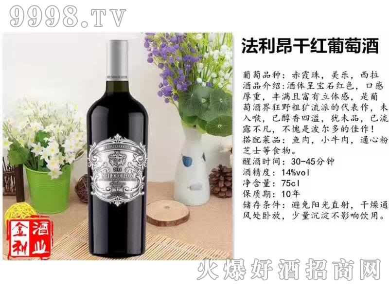 法利昂干红葡萄酒