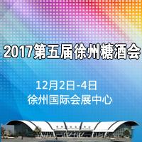 2017第五届徐州糖酒会