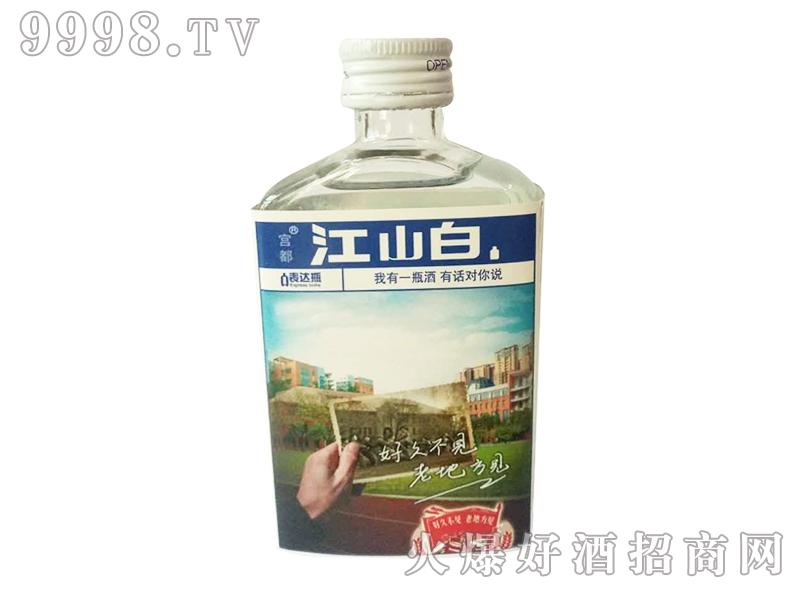 江山白瓶装