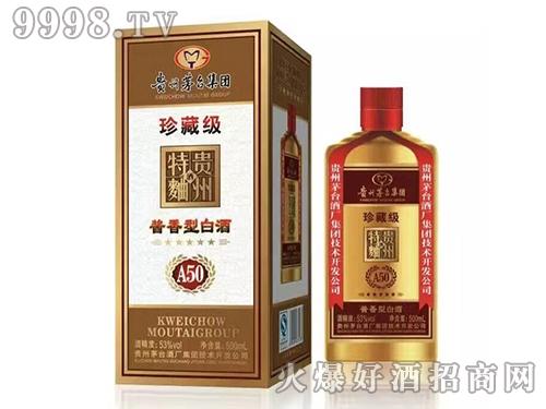 贵州特曲酒A50珍藏级
