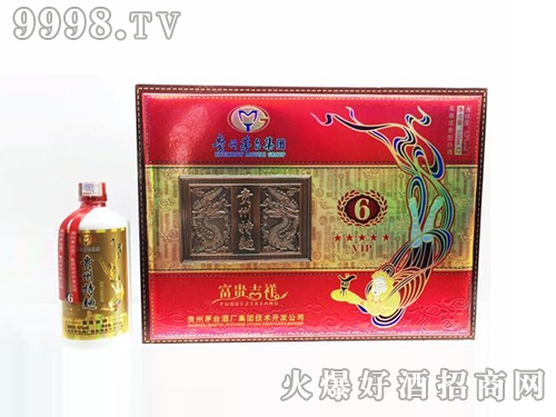贵州特曲酒6富贵吉祥