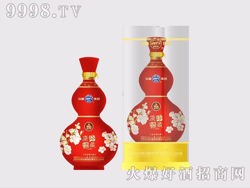 汾酒・珍藏原酒A20