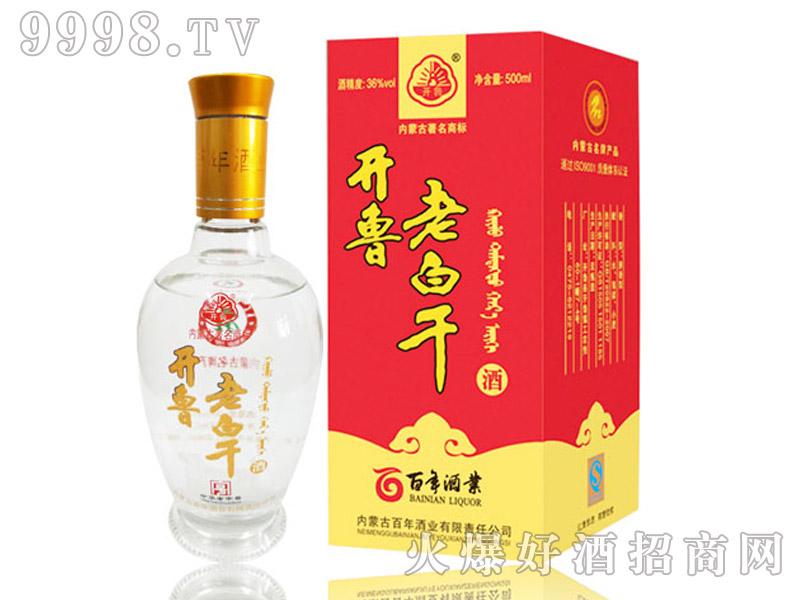 开鲁老白干酒36度-白酒招商信息