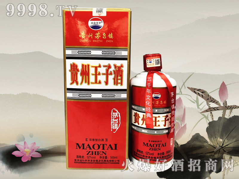 茅台镇贵州王子酒