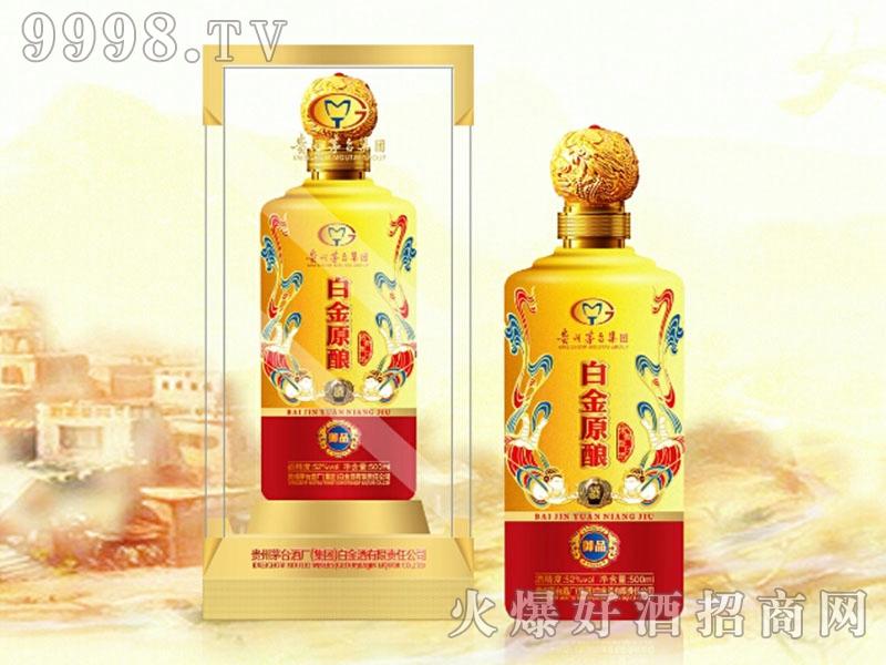 茅台白金原酿酒-上品(黄)