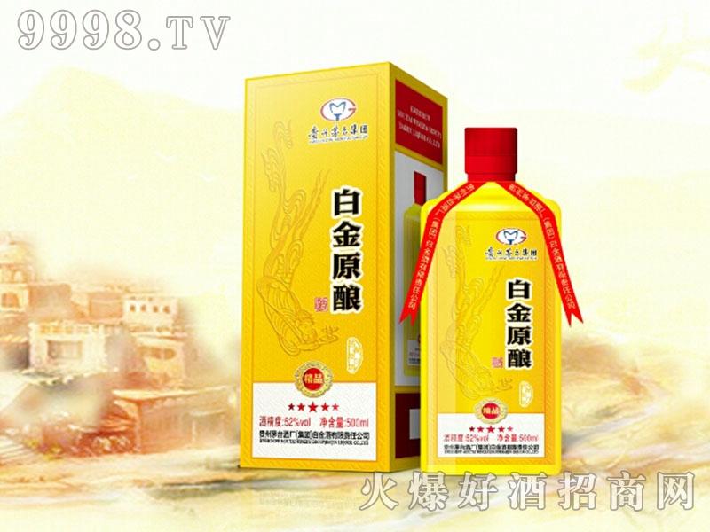 茅台白金原酿酒-精品(黄)