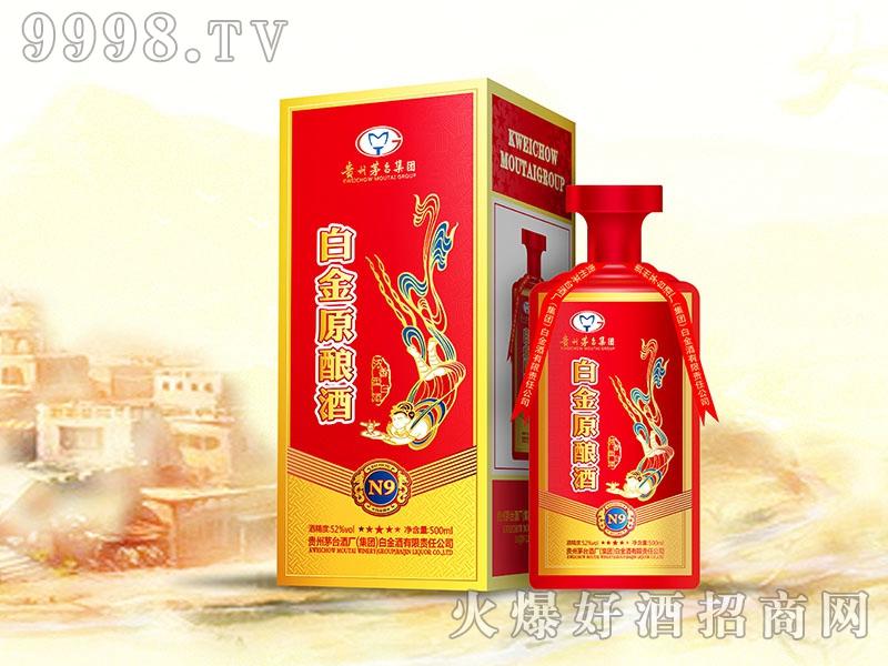 茅台白金原酿酒N9