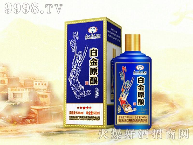 茅台白金原酿酒(蓝)