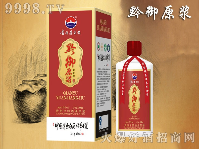 中黔酒业集团-黔御原浆酒