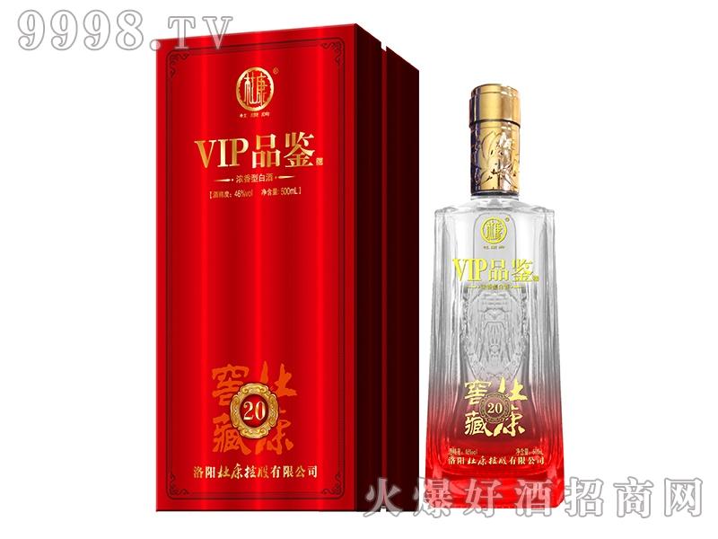 杜康窖藏・VIP品鉴酒(红)