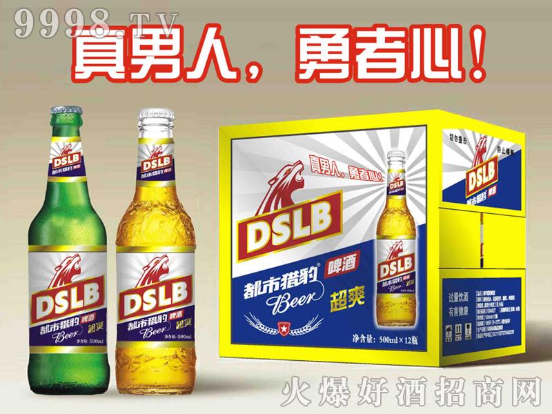 都市猎豹超爽啤酒