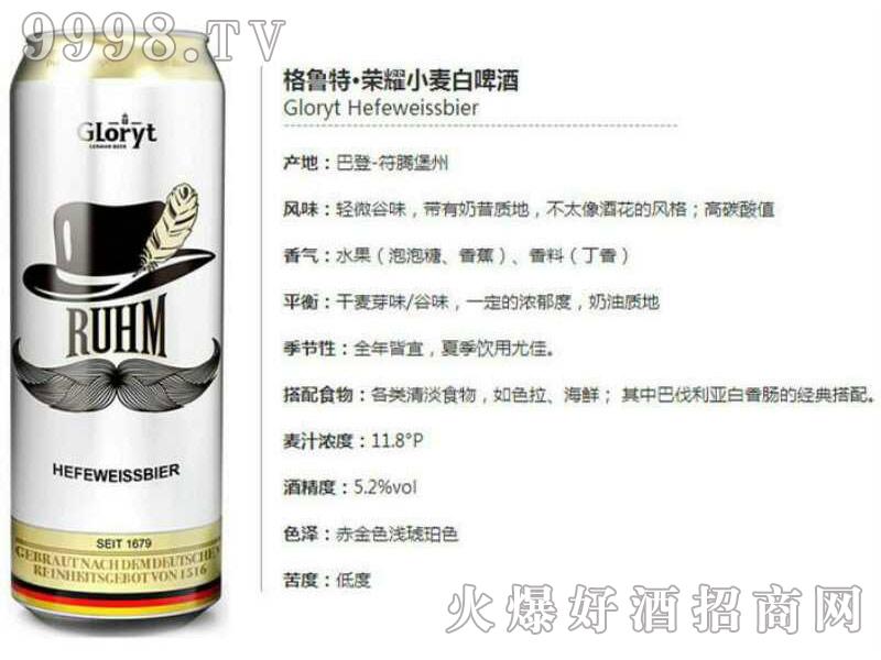 格露特・荣耀小麦白啤酒