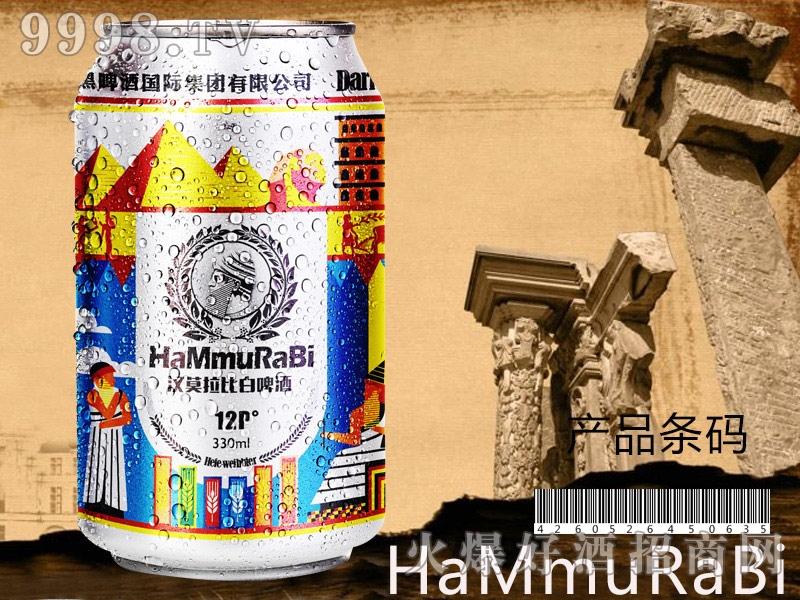 2018新款汉谟拉比精酿白啤酒330ml罐装