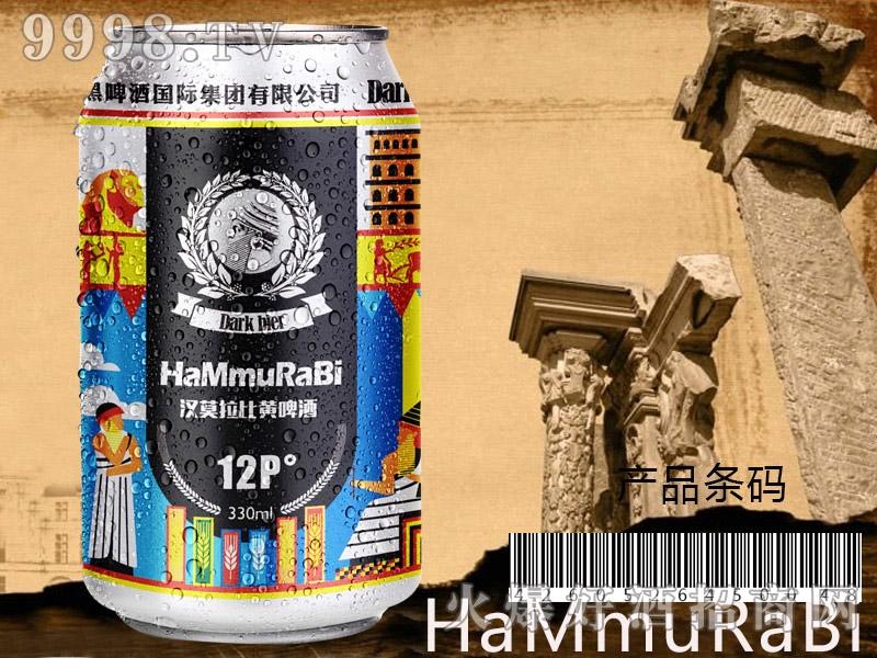 2018新款汉谟拉比精酿黑啤酒330ml罐装
