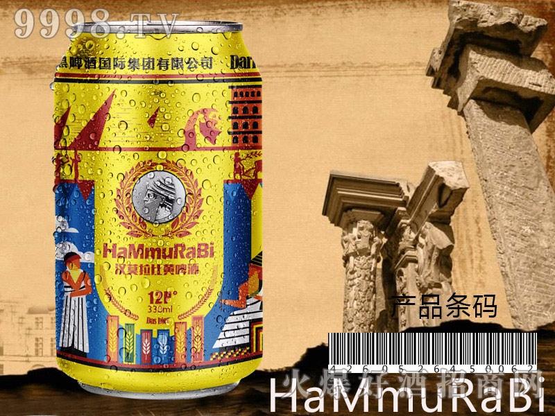 2018新款汉谟拉比精酿黄啤酒330ml罐装