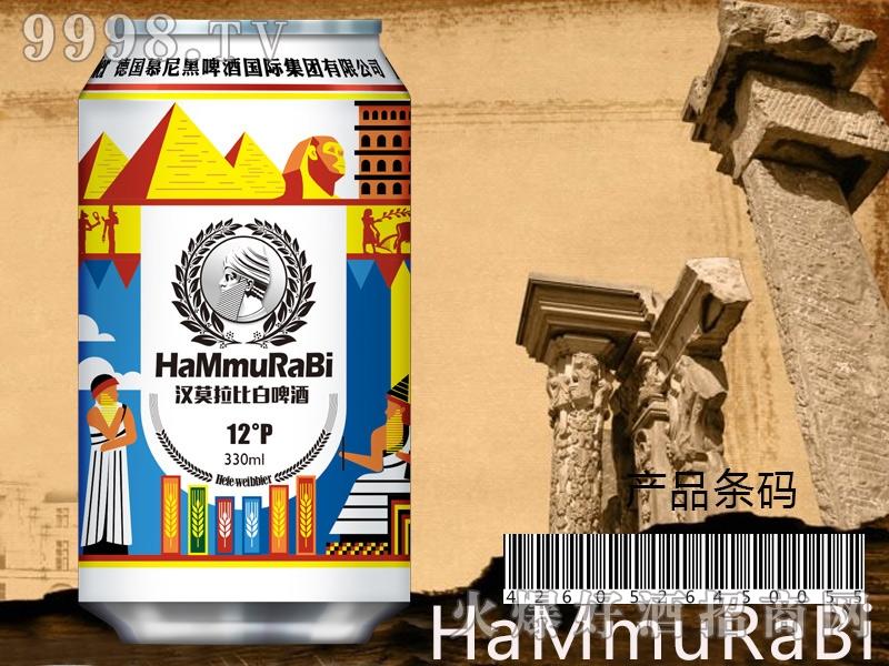 2018新款汉谟拉比精酿白啤酒330ml