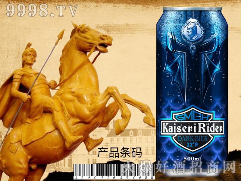 2018新款凯撒骑士白啤酒500ml
