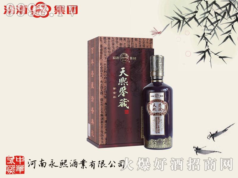 汾酒集团天熙鉴藏酒紫金版