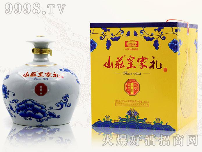 山庄皇家礼酒・2013中秋-白酒招商信息