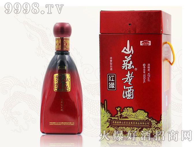 山庄老酒・红缘(石)-承德避暑山庄企业集团有限责任公司