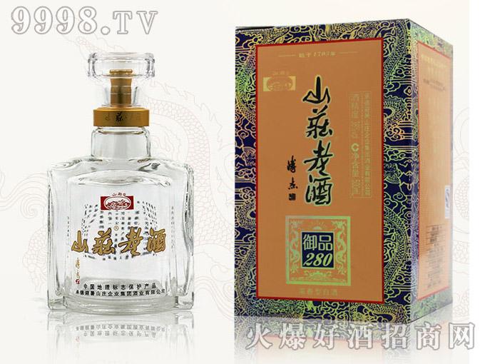 山庄老酒・御品280(唐)-白酒招商信息