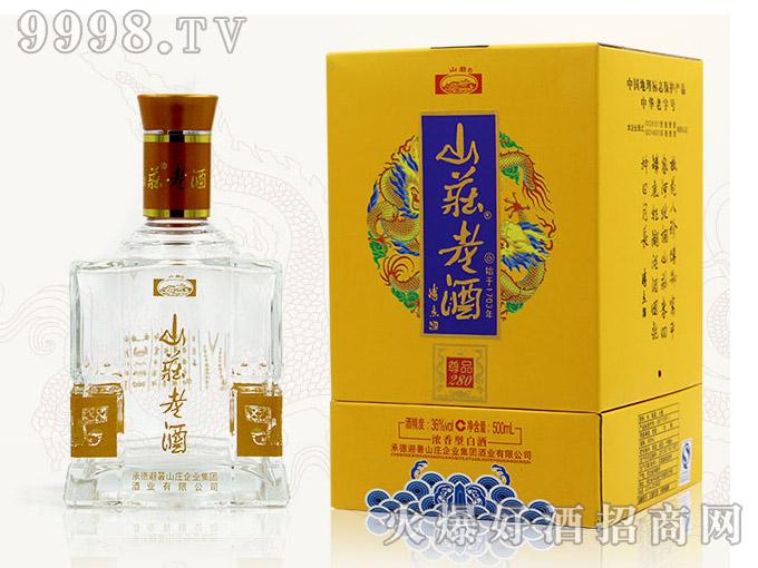山庄老酒・尊品280(承)-白酒招商信息