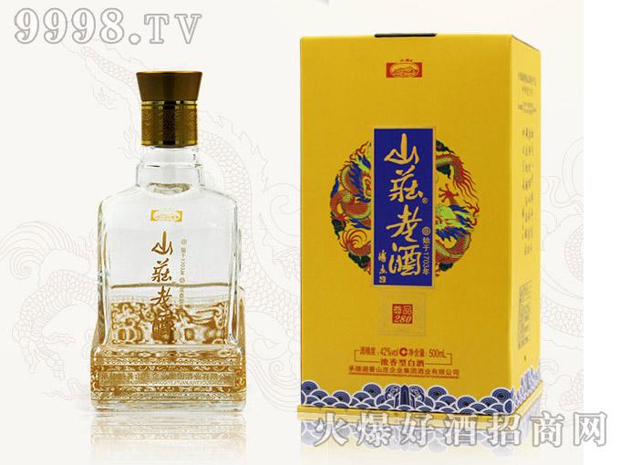 山庄老酒・尊品280(石)