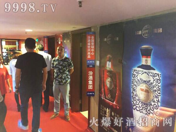 福州招商汾酒尚品展区宾馆展厅