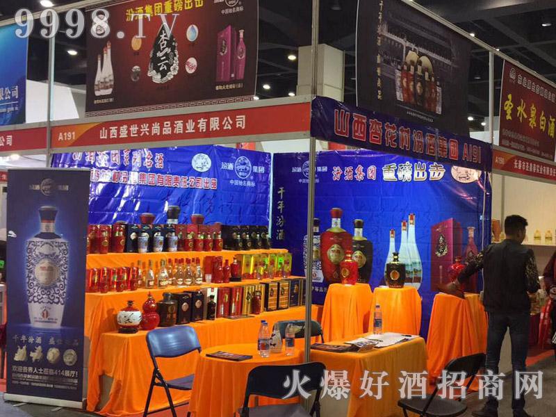 郑州糖酒会汾酒尚品展区展厅