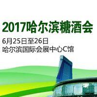 2017哈尔滨糖酒会