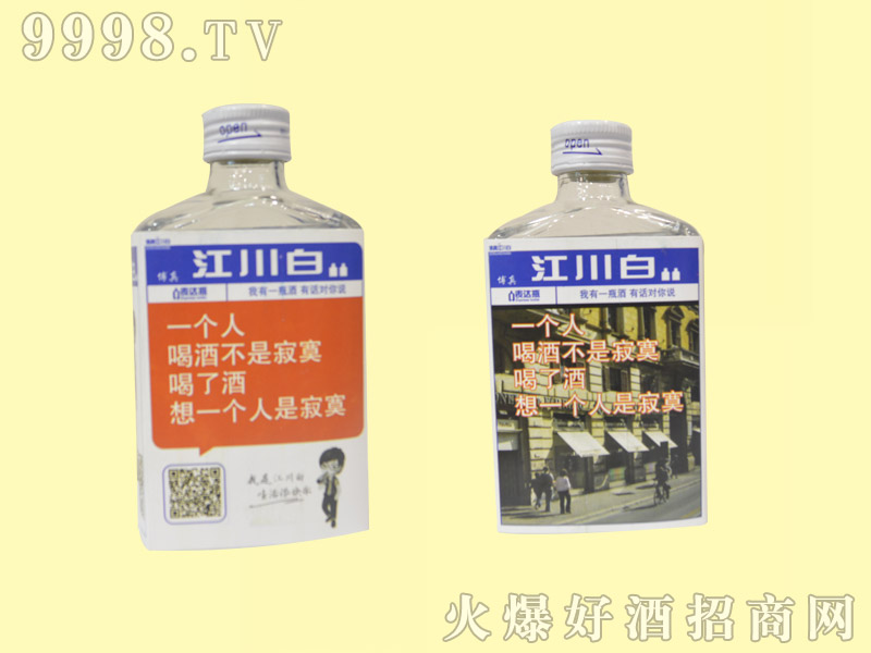 江川白红瓶