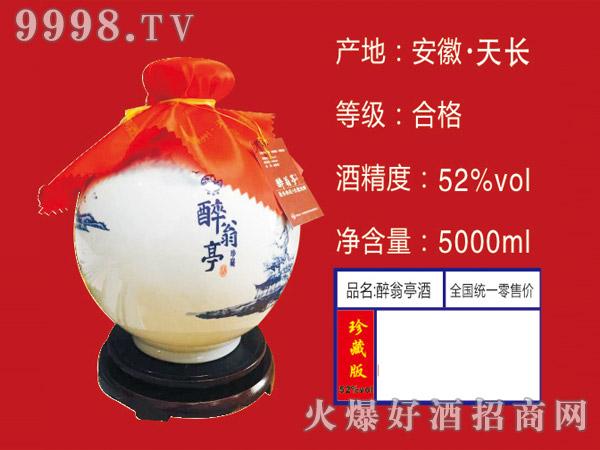 醉翁亭酒珍藏5000ML