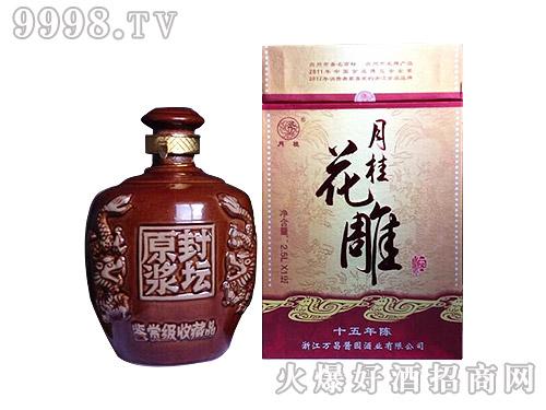 月桂花雕酒精装十五年陈-好酒招商信息