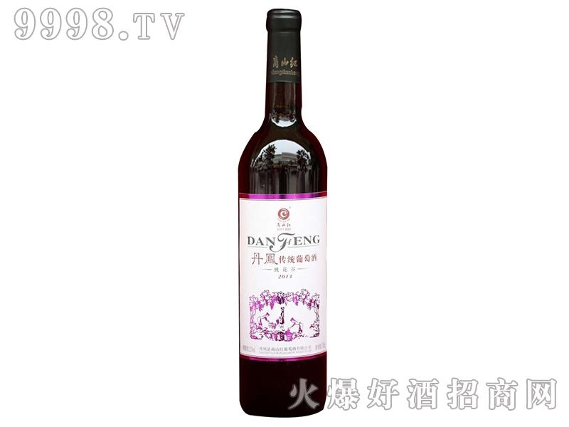 商山红丹凤传统葡萄酒桃花谷