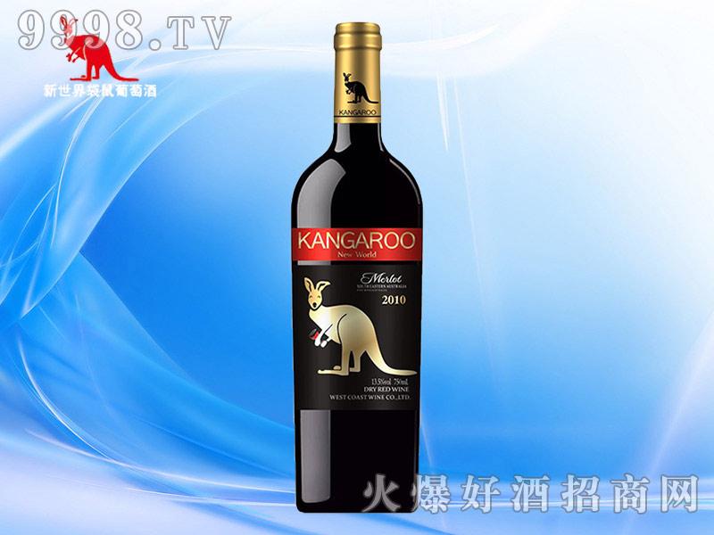新世界袋鼠葡萄酒2010