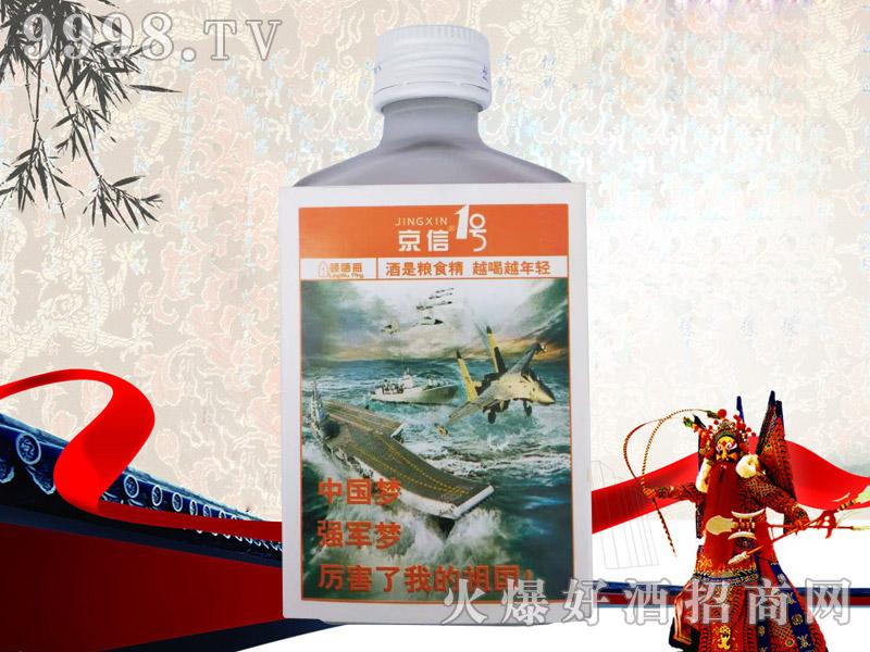 京信1号青春小酒中国梦