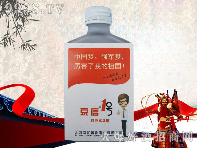 京信1号青春小酒