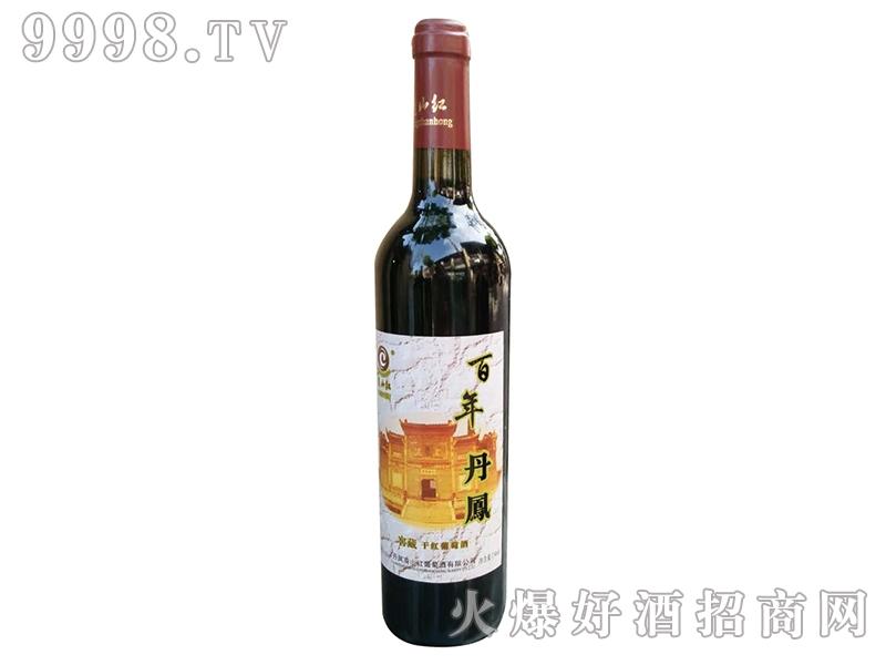 商山红百年丹凤干红葡萄酒单支装