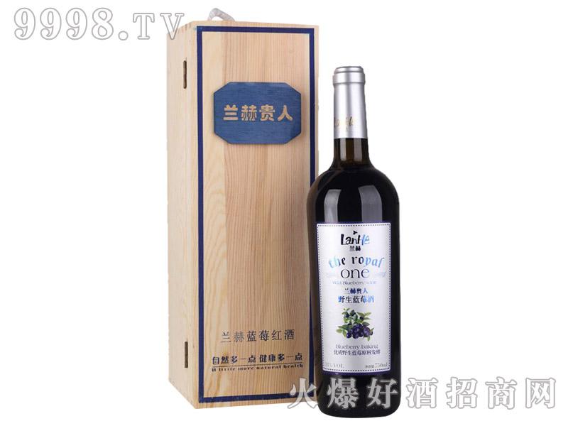 兰赫贵人野生蓝莓酒
