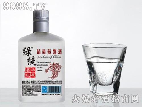 绿缇葡萄蒸馏酒