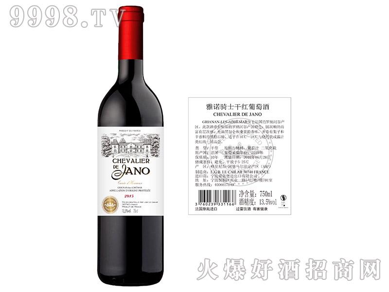 雅诺骑士干红葡萄酒