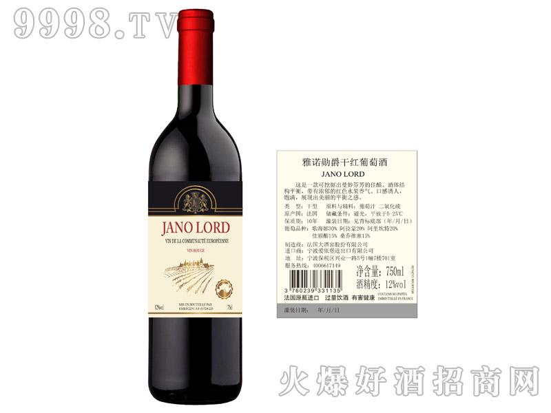 雅诺勋爵干红葡萄酒