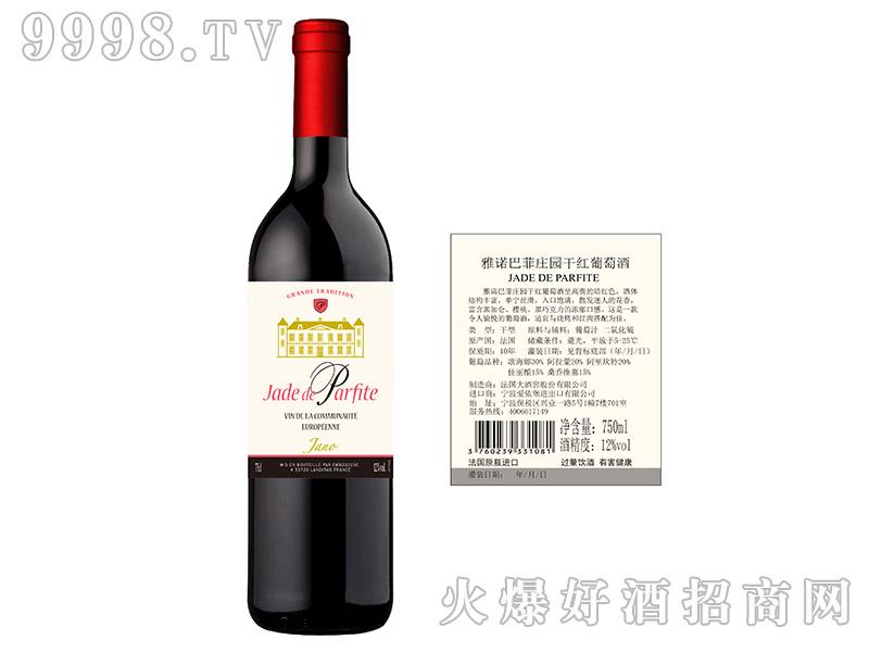 雅诺巴菲庄园干红葡萄酒